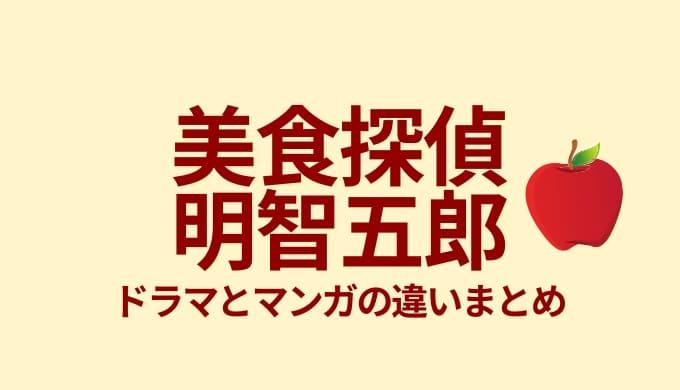 美食探偵明智五郎ドラマとマンガの違いまとめ