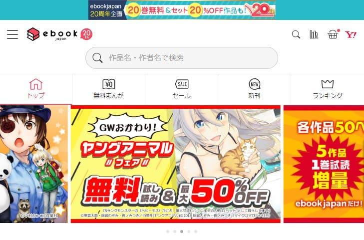 「ebookjapan」で鬼滅の刃の漫画を安く購入する