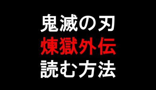 鬼滅の刃「煉獄外伝」を無料で読む方法!いつ発売で今すぐどこで読めるかも解説!