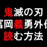 鬼滅の刃 冨岡義勇外伝 読む方法