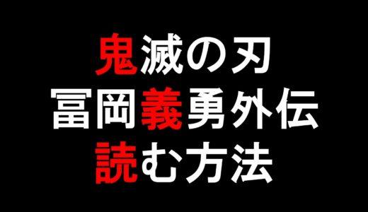【鬼滅の刃】冨岡義勇外伝を読むには?どこで読める?|きめつのやいば外伝