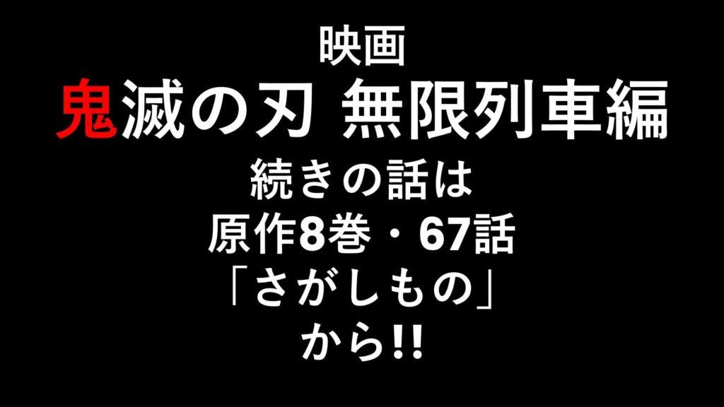 映画鬼滅の刃無限列車編 続きの話は原作8巻、67話から!
