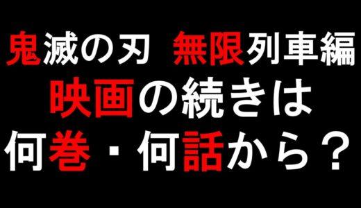 【鬼滅の刃】映画の続きは原作漫画の何巻・何話から?【無限列車編の続きを読みたい人向け】