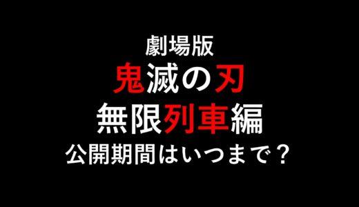 映画「鬼滅の刃 無限列車編」いつまで上映?公開期間・スケジュールを予想!