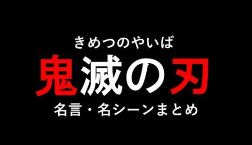 【鬼滅の刃】名言・名シーン58選まとめ!「きめつのやいば」には名言が盛りだくさん!