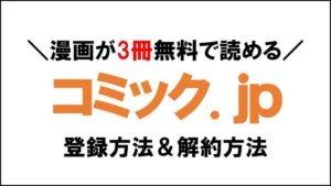 コミック.jpの登録方法・解約方法