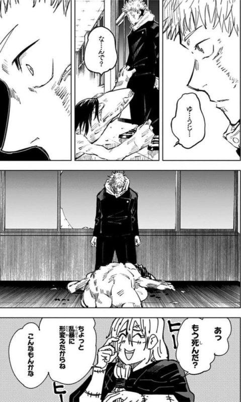 呪術 廻 戦 bl 漫画