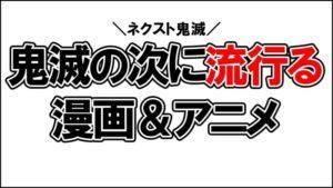 鬼滅の刃の次に来る漫画・アニメ